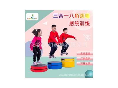 软体组合式八角跳箱 幼儿园感统训练少儿体适能 三层分体八角垫