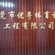 东莞市优粤体育设施工程有限公司