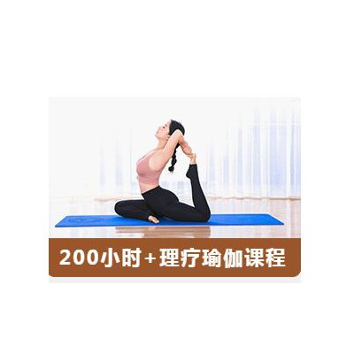 上海瑜伽教练培训-全美RYT200小时瑜伽教练培训-亚太瑜伽