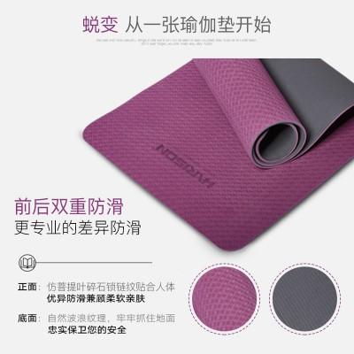 瑜伽垫什么牌子好/HR-405 加长加厚防滑瑜伽垫