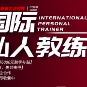 中体力健健身教练培训学院