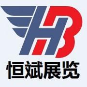 广州恒斌展览服务有限公司