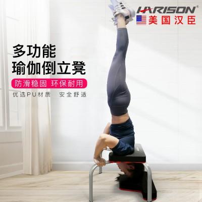 美国汉臣多功能瑜伽倒立凳HR-417