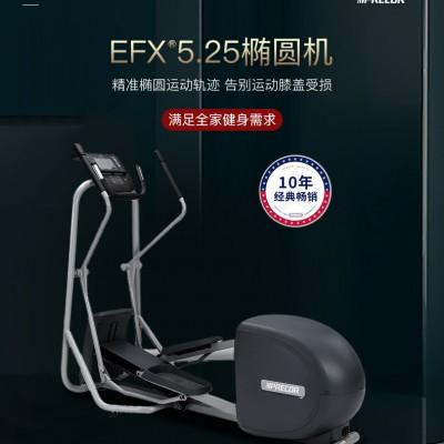 必确美国进口健身器材家用椭圆机EFX5.25室内健身器材