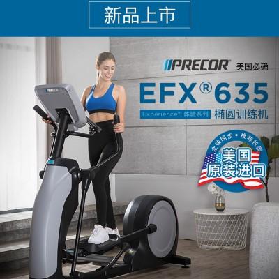 商用椭圆机必确椭圆机EFX635静音踏步进口健身器材