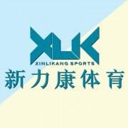 武汉新力康体育科技发展有限公司