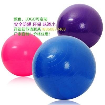 加厚防爆瑜伽球赠充气设备