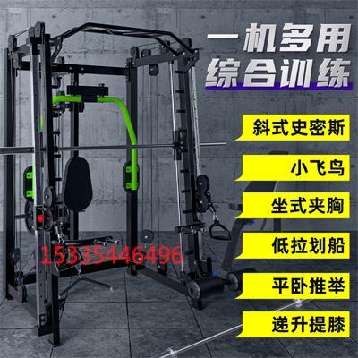 史密斯机综合训练器健身房专用多功能小飞鸟龙门架卧推深蹲架套装