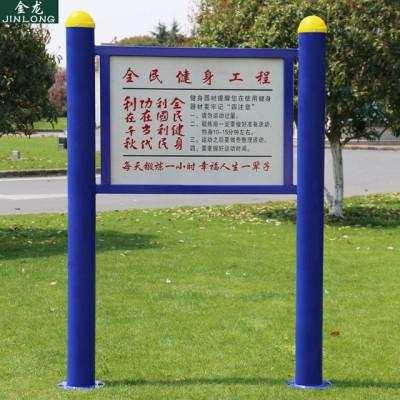 河北厂家直销室外健身器材健身路径
