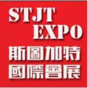 北京斯图加特国际会展有限公司