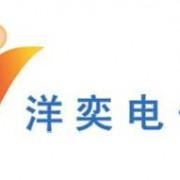 广州洋奕电子科技有限公司