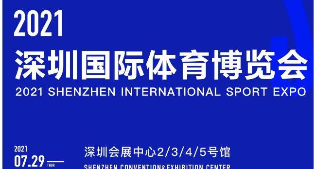 2021深圳体育博览会运动设备展