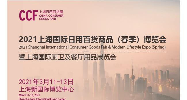 CCF 2021上海国际日用百货商品(春季)博览会