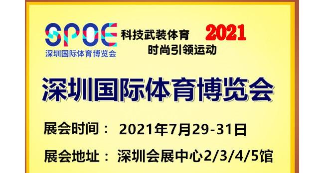 2021深圳体博会|2021深圳体育展|2021体育设备展