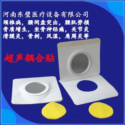 医用超声耦合贴-超声中频导入仪