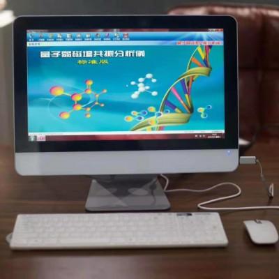 微量元素检测仪YY量子弱磁共振检测仪