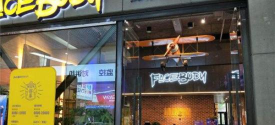 FaceBody颜身运动馆加盟多少钱-加盟店分布-条件-电话