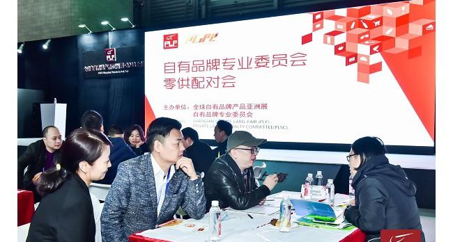 2021全球自有品牌产品亚洲展-上海