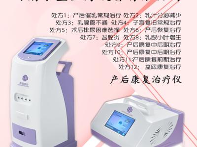 产后康复治疗仪简单介绍