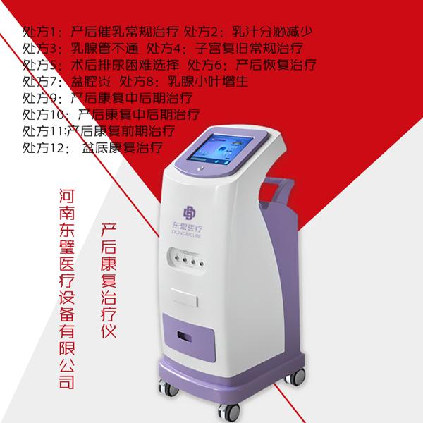 产后康复治疗仪现代科技化