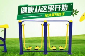 沧州京辉体育器材-健康从这里开始